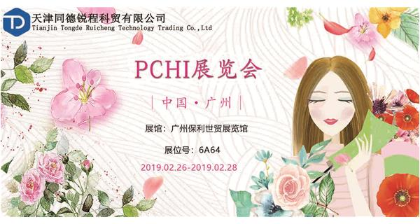 Celebrating the acquisition of Tianjin Tongde Ruicheng Technology Trading Co., Ltd. 2019PCHI success
